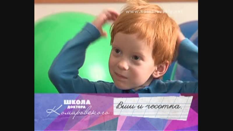 Комаровский Выпуск 127 от 14.10.2012 Вши и чесотка
