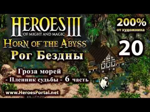 Сценарий практически выиграл Heroes 3 200% Рог Бездны 6