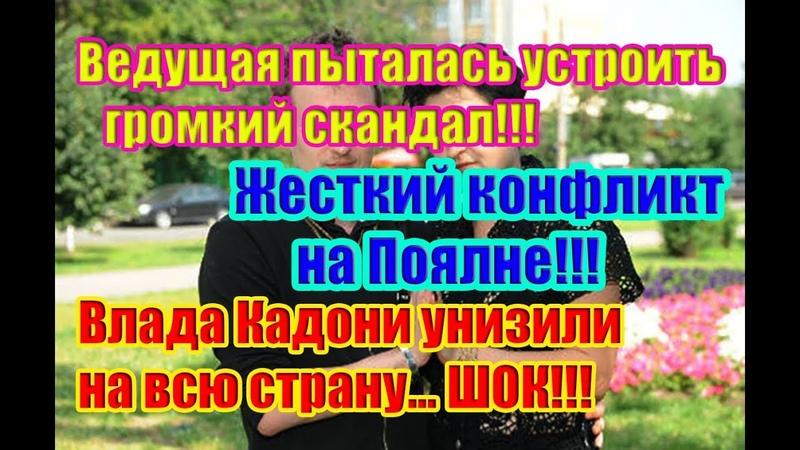 Дом 2 Новости 17 Декабря 2018 (17.12.2018) Раньше Эфира
