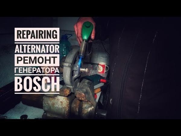 Ремонт генератора Bosch (Бош). Замена подшипников. Audi 80 b3 quattro
