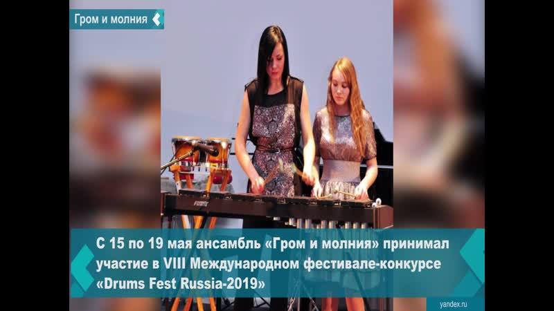 Ансамбль «Гром и молния» Центра детского творчества отличился в Москве