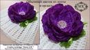 Объемный цветок из двойных лепестков. DIY Volumetric flower of double petals