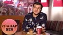 Zhauap Ber: Серік Гамза-заде