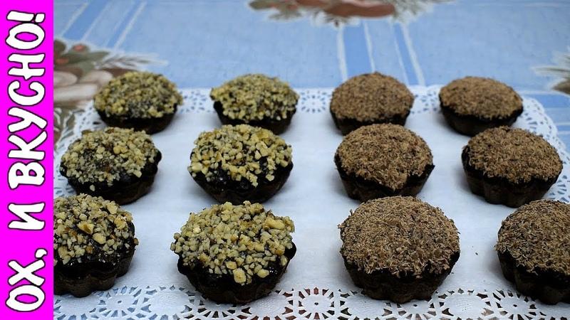 Очень простой Рецепт Шоколадных Кексов на пару.