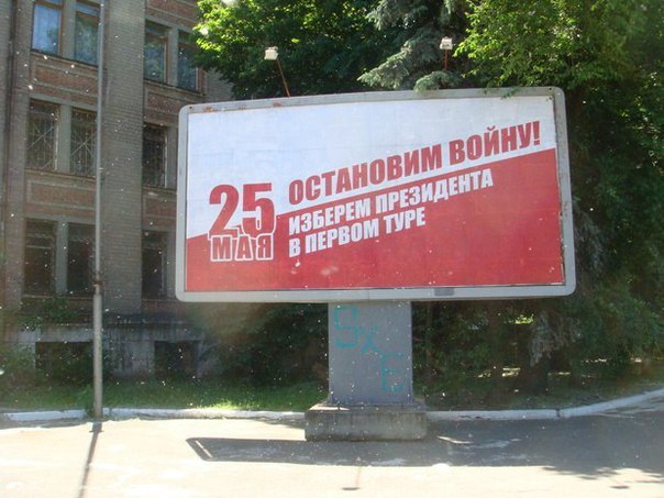 На Луганщине обезвредили взрывное устройство, - пресс-центр АТО - Цензор.НЕТ 8656
