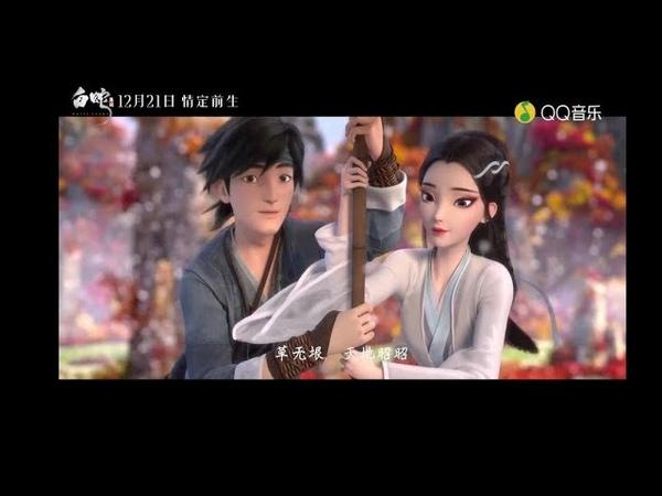 缘起 蓝光版 MV《白蛇:缘起》电影推广曲 周深 Zhou Shen
