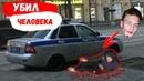 Убил человека возле ПОЛИЦЕЙСКИХ / ПРАНК НАД ПОЛИЦИЕЙ