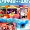 Бармен шоу Черновцы Александр Коваль