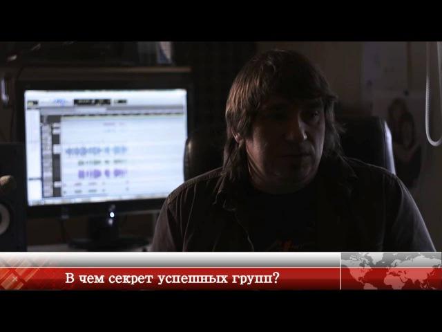 Вадим Калацей - В чем секрет успешных групп