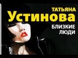 Татьяна Устинова. Близкие люди 3