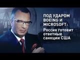 Под ударом Boeing и Microsoft: Россия готовит ответные санкции США