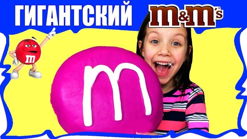 САМЫЙ БОЛЬШОЙ MM's В МИРЕ Едим Гигантский Эмемдемс Вики Шоу
