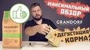 Грандорф сухой корм для собак Корм Grandorf для собак малых пород Холистик корм Состав корма