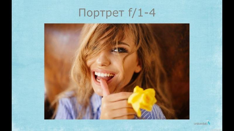 Урок №3. Диафрагма фотоаппарата. Основы фотографии. Бесплатный онлайн курс фотографии с нуля