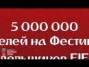 Фестиваль болельщиков FIFA: 5 миллионов болельщиков