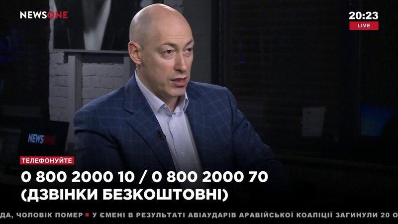 Гордон Украине президент вообще не нужен