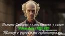 Лемони Сникет 33 несчастья - Тизер Промо Субтитры 3 сезон 2018