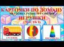 Детские Карточки Домана Игрушки Часть 1 Обучающие Видео для Детей