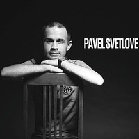 Павел Светлов |
