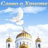 Слово о Христе от Тверской области