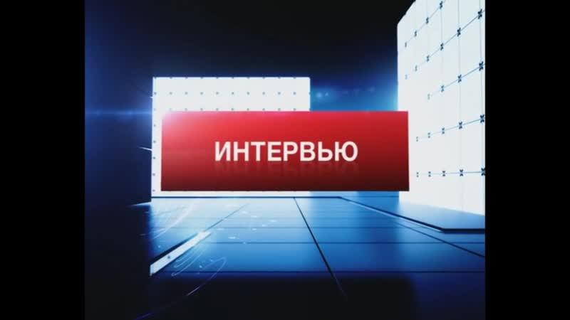 История заставок программы Вести-Интервью