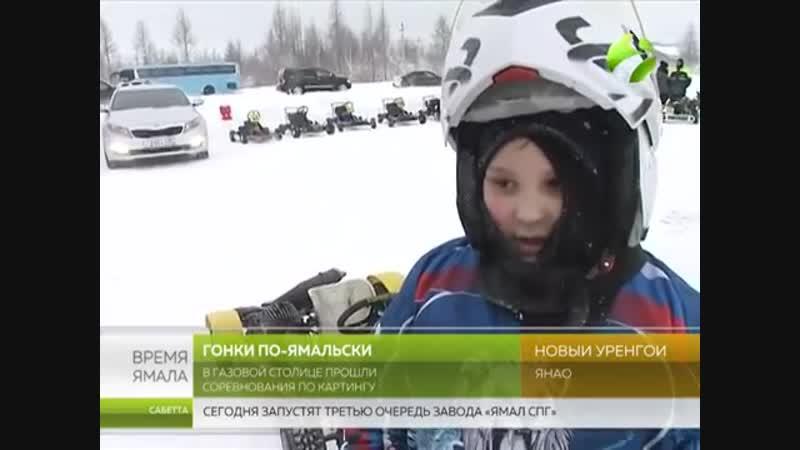 Картинги 2018 от Ямал регион