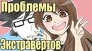 Проблемы экстравертов | Storytime by Emirichu | русская озвучка и перевод