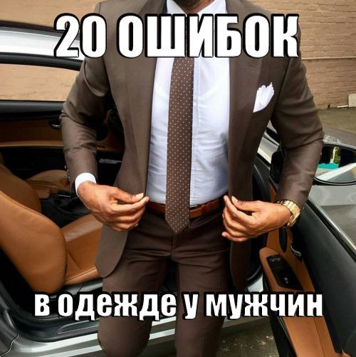 Ошибки в одежде у мужчин!20 ошибок, из-за которых вы рискуете выгляде