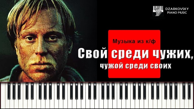 Э Артемьев Финальная тема из фильма Свой среди чужих чужой среди своих на пианино музыка кавер