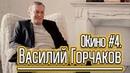 ОКино 4 Василий Горчаков легенда авторского перевода
