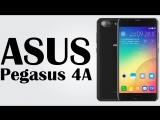 Asus Zenfone Pegasus 4A - полный ОБЗОР, широкоугольный сенсор, В нашем магазине по цене 7190р.