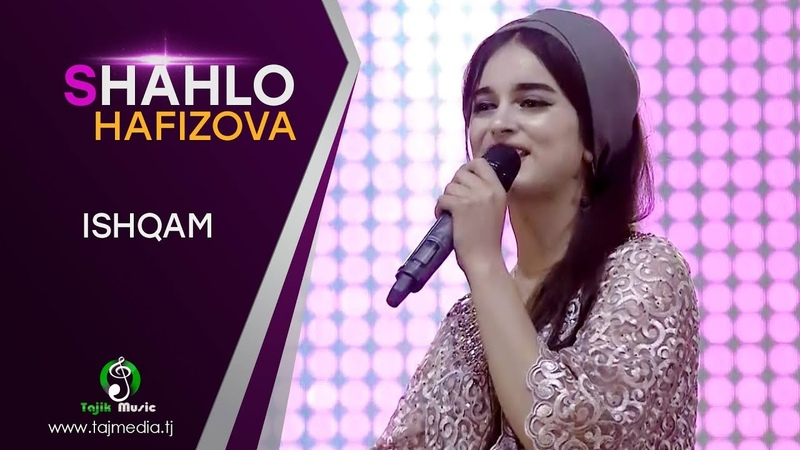 Shahlo Hafizova - Ishqam | Шахло Хафизова - Ишкам