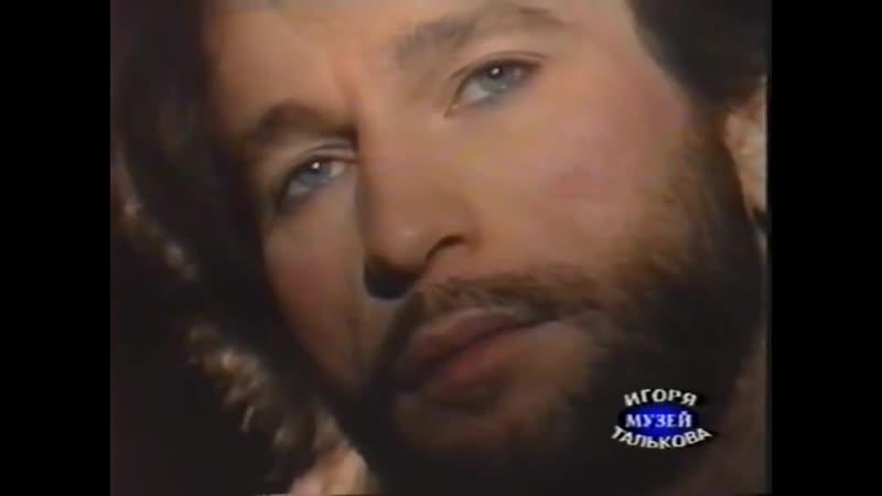 Моя Любовь Игорь Тальков