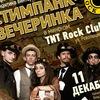 Стимпанк-вечеринка в ТНТ 11 декабря