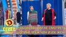 Слабонервным не смотреть: Совместные покупки одежды мужчин и их жен   Дизель cтудио