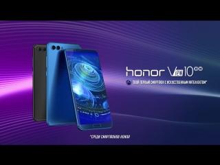 Honor View 10. Твой первый смартфон с искусственным интеллектом
