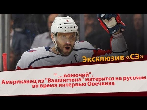 Американец из Вашингтона матерится на русском во время интервью Овечкина