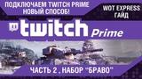 FAQ Абьюз ДЕКАБРЬ Twitch Prime Прямой эфир, набор Браво БЕСПЛАТНО World of Tanks