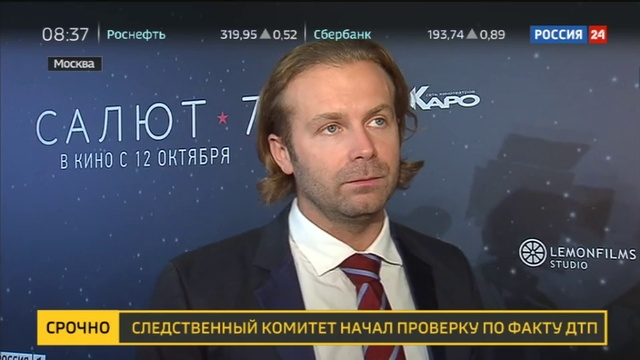 Новости на Россия 24 • Зрелищный, мощный, трогательный Салют-7 заставил зрителей плакать