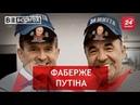 Страшне поповнення Рабіновича, Вєсті UA, 20 серпня 2018