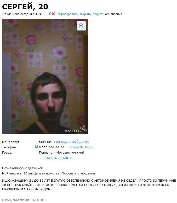 Знакомства девушка с номером телефона ищет парня на авито