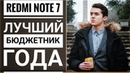 🔥 ЛУЧШИЙ БЮДЖЕТНЫЙ СМАРТФОН 2019: Redmi Note 7 - всего за 150$ 🤪