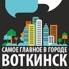 Воткинск: работа, скидки, акции