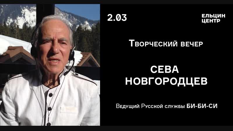 Сева Новгородцев приглашает на вечер в Ельцин Центр