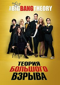 ������ �������� ������ / The Big Bang Theory (������ 2007-2015)