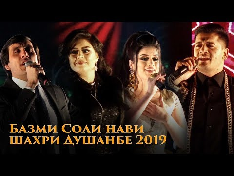Базми Соли нав 2019 дар шахри Душанбе (Исмоили Сомони)