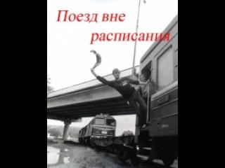 """Фильм """"Поезд вне расписания"""""""