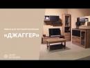 Мебель для гостиной Джаггер