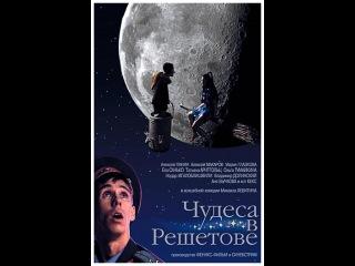 Фильм Чудеса в Решетове смотреть онлайн бесплатно в хорошем качестве