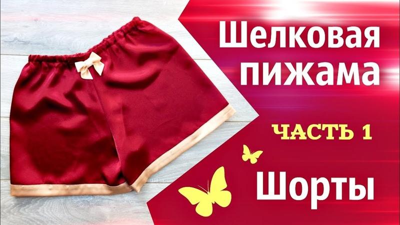 Шелковая пижама. Домашние шорты (часть1). Silky Shorts diy